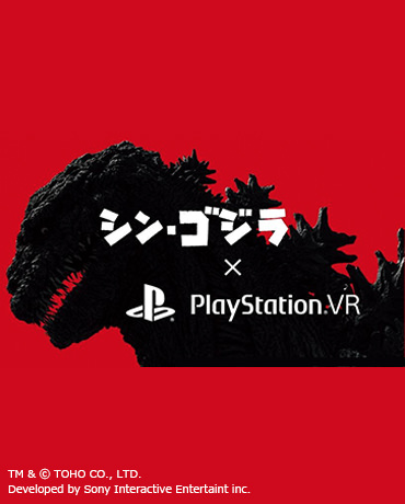 """Shin Godzilla"" Special Demo Content for PlayStation (R) VR"
